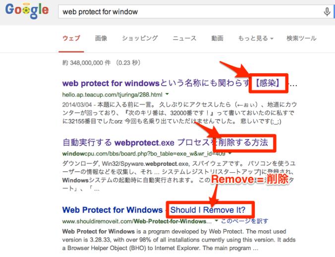 web_protect_for_window_-_Google_検索