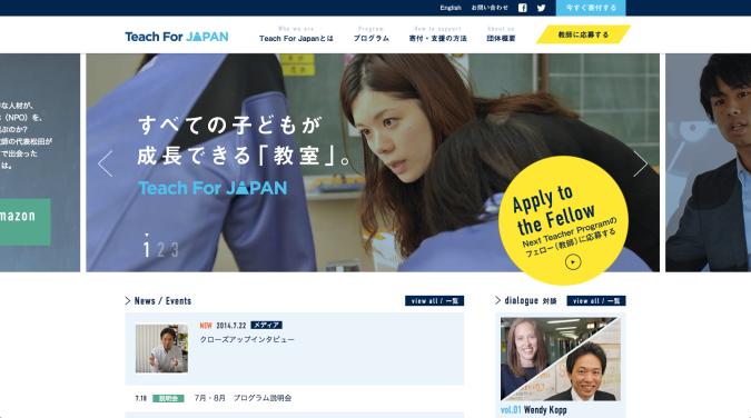 時代を切り拓く、次世代の教師たちへ。Teach_For_Japan